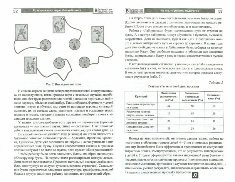 Иллюстрация 1 из 7 для Развивающие игры Воскобовича - Воскобович, Вакуленко | Лабиринт - книги. Источник: Лабиринт
