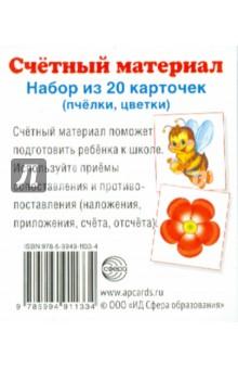 Счетный материал (набор из 20 карточек) Пчелки, цветки