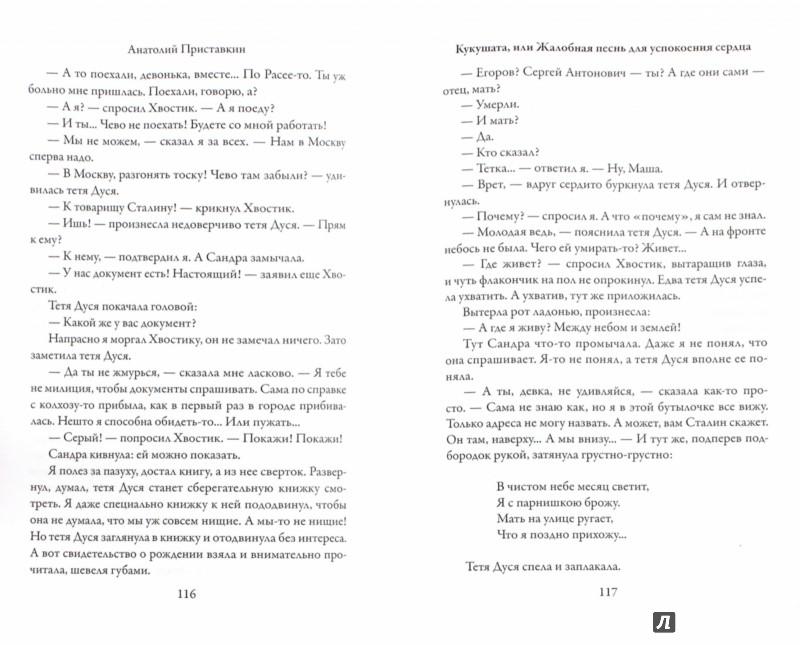 Иллюстрация 1 из 31 для Кукушата, или Жалобная песнь для успокоения сердца - Анатолий Приставкин   Лабиринт - книги. Источник: Лабиринт