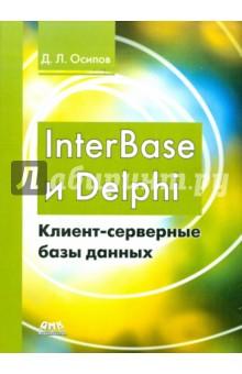 InterBase и Delphi. Клиент-серверные базы данныхПрограммирование<br>Книга посвящена разработке клиент-серверных приложений баз данных (БД) на платформе системы управления базами данных InterBase (Firebird) и языка программирования Delphi. В ней представлено точное и полное описание инструментария разработчика, так необходимого для проектирования профессиональных проектов. <br>Представленный материал окажется полезным как для работающих с современными информационными технологиями студентов и преподавателей высших учебных заведений, так и для программистов, которые найдут здесь всё необходимое для самостоятельного проектирования клиент-серверных БД.<br>