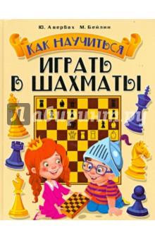 Как научиться играть в шахматыШахматы. Шашки<br>Что такое шахматы? Почему эта игра, придуманная более пятнадцати веков назад, привлекает людей и в наше время?<br>Что заставляет многих часами просиживать в раздумье над маленькими деревянными фигурками?<br>Шахматы, - писал Л. Н. Толстой, - прекрасное развлечение: за игрой вы отдыхаете от работы и забываете о своих невзгодах.<br>Шахматы - пробный камень ума, - сказал Иоганн Вольфганг Гете. Тонким искусством, чудесной борьбой назвал их Жан-Жак Руссо.<br>Это мудрая игра, сочетающая в себе элементы искусства, науки и спорта, дает необычайный простор фантазии, с удивительной гармонией совмещает свободный полет мысли с трезвой логикой расчета. <br>Разумом одерживать победу! - так древние мудрецы сформулировали суть шахмат. Можно ли сказать лучше!<br>