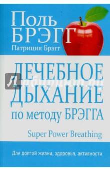 Лечебное дыхание по методу БрэггаАвторские методики<br>Чтобы поддерживать оптимальный вес, отличное здоровье, чувствовать себя радостным и счастливым, вам необходим достаточный объем физических упражнений, правильное дыхание и разумное питание полезными для здоровья продуктами. В этой книге рассматриваются все аспекты дыхательных функций организма и предлагаются простые упражнения, которые помогут вам освоить навыки правильного дыхания и исправить осанку. Кроме того, вы узнаете, как насыщение организма кислородом и употребление полезной пищи позволит вам значительно повысить эффективность обменных процессов.<br>