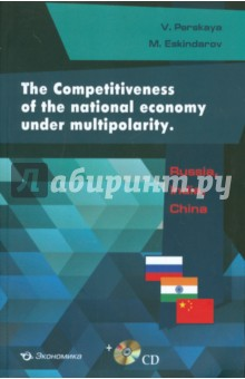 The Competitiveness of the national economy under multipolarшty: Russia, India, ChinaЭкономика<br>The authors have proved that M. Porter s theory of Competitive Advantage of Nations serves as a theoretical basis for the formation of the world economy monopolarity, while the identification of national competitiveness with the competitiveness of economic entities, first of all, TNCs and MNCs will prevent independent and sustainable economic development of Russia, India and China. The authors provide criteria to determin national competitiveness in the new environment and in this respect analyze a number of national economies.<br>The book is recommended for politicians and economists, engineers and technicians of Russia and foreign countries, also while national specialists training.<br>