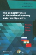The Competitiveness of the national economy under multipolarшty: Russia, India, China