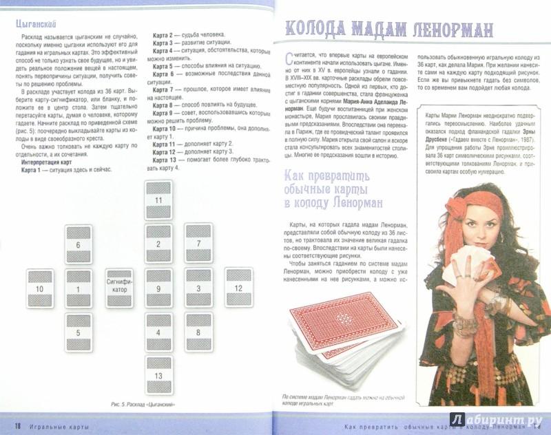Иллюстрация 1 из 6 для Гадаем на картах на любовь, деньги и успех - Андрианова, Гусак | Лабиринт - книги. Источник: Лабиринт