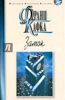 Замок. НовеллыКлассическая зарубежная проза<br>Франц Кафка - один из самых загадочных и неординарных писателей XX века. Мир его произведений - особый, завораживающий своей призрачностью, некоторым сюрреализмом, изощренным переплетением самых невероятных событий, реальности и вымысла. Роман-сон, роман-абсурд Замок, правдивый и фантастичный одновременно, - это протест против бюрократической машины, управляющей тоталитарным обществом, и бессилия человека перед системой. Неоконченный роман, опубликованный уже после смерти писателя, стал культовой книгой для многих поколений.<br>В издание также включены 5 рассказов писателя, в том числе знаменитая новелла Превращение, неоднократно экранизированная.<br>