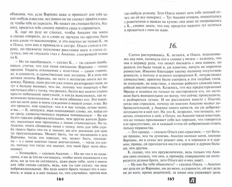 Иллюстрация 1 из 16 для Замок - Франц Кафка   Лабиринт - книги. Источник: Лабиринт