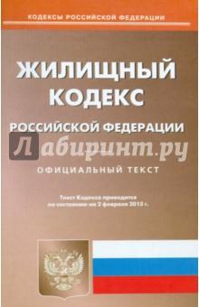 Жилищный кодекс Российской Федерации по состоянию на 02 февраля 2015 года