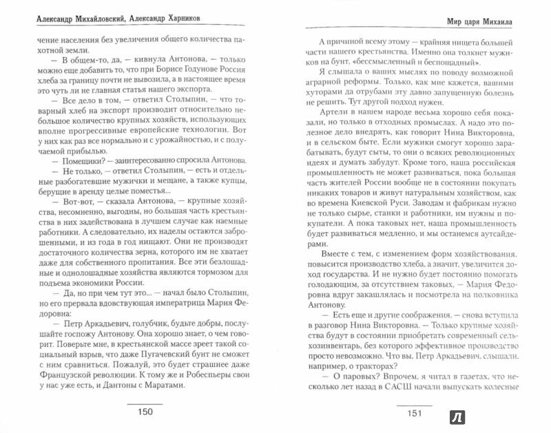 Иллюстрация 1 из 7 для Мир царя Михаила - Михайловский, Харников | Лабиринт - книги. Источник: Лабиринт