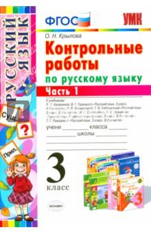 Решебник по русскому языку 3 класс контрольные работы 1 часть крылова