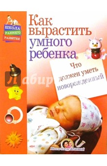 Жукова Олеся Станиславовна Что должен уметь новорожденный