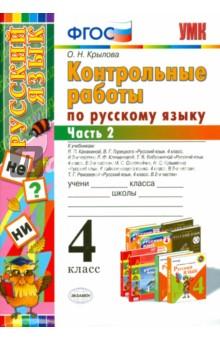 Русский язык. 4 класс. Контрольные работы. Часть 2. ФГОС