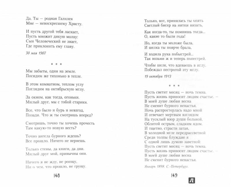Иллюстрация 1 из 13 для Серебряный век. Лирика - Мандельштам, Есенин, Бальмонт | Лабиринт - книги. Источник: Лабиринт