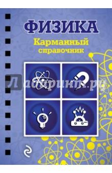 ФизикаСправочники и сборники задач по физике<br>Издание содержит краткий справочный материал, необходимый для систематизации знаний по физике. Представлены основные теоретические сведения, термины, понятия. Приводятся наглядные таблицы, удобные для запоминания.<br>Справочник будет полезен при подготовке к урокам, различным формам текущего и промежуточного контроля, а также ОГЭ и ЕГЭ.<br>