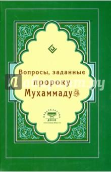 Вопросы, заданные пророку МухаммадуИслам<br>В этой книге собраны вопросы, когда-либо заданные пророку Мухаммаду, и его мудрые ответы на них.<br>Составитель: Зарипов И.Р.<br>