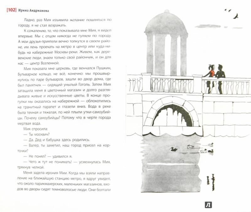 Иллюстрация 1 из 36 для Сто фактов обо мне - Ирина Андрианова | Лабиринт - книги. Источник: Лабиринт