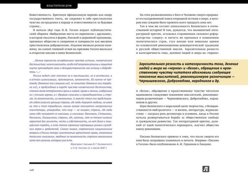 Иллюстрация 1 из 7 для Время реформ - Зазулина, Антоненко, Левандовский | Лабиринт - книги. Источник: Лабиринт