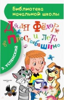 Обложка книги Дядя Фёдор и лето в Простоквашино