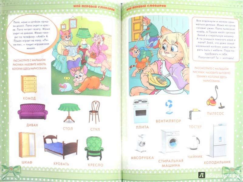 Иллюстрация 1 из 8 для Первая книга малыша - Олеся Жукова | Лабиринт - книги. Источник: Лабиринт