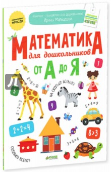Математика для дошкольников от А до Я. ФГОС ДО
