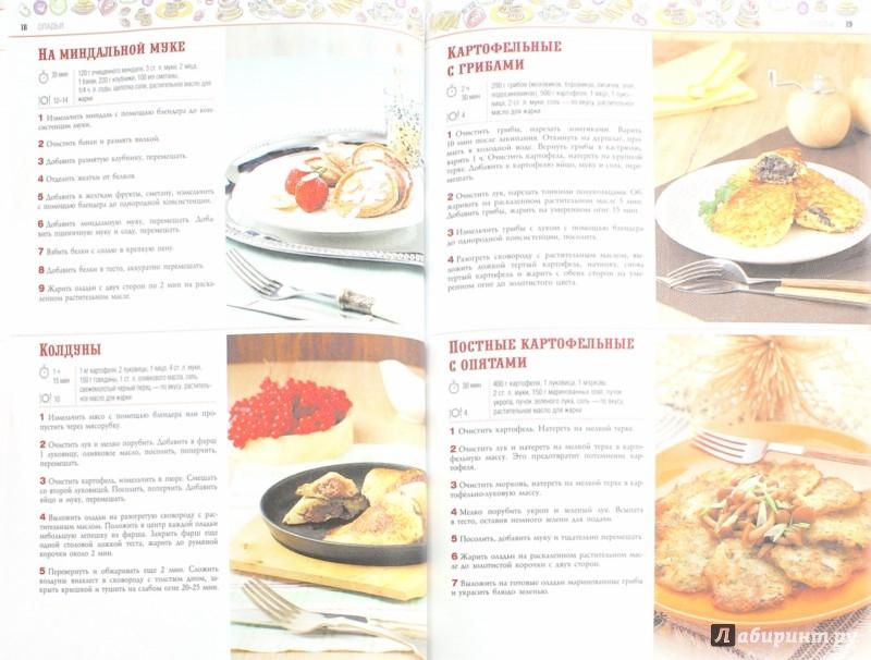Иллюстрация 1 из 8 для 100 лучших рецептов блинов и оладий   Лабиринт - книги. Источник: Лабиринт