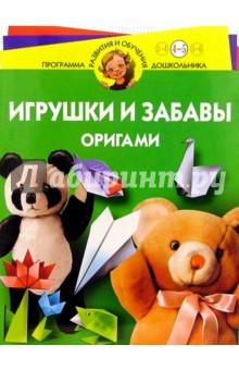 Игрушки и забавы. Оригами 4-5лет