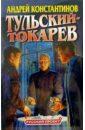 Константинов Андрей Дмитриевич. Тульский - Токарев