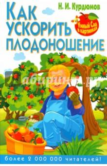 Как ускорить плодоношение