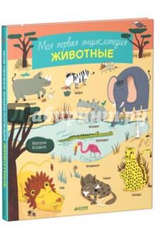 Моя первая энциклопедия. ЖивотныеЖивотный и растительный мир<br>Красочная книга Моя первая энциклопедия. Животные совмещает в себе мини-энциклопедию животного мира и одновременно весёлую игру найди и покажи. Здесь вы найдете 12 разнообразных тем, почти 150 животных - и всё для того, чтобы ребёнок весело и с удовольствием узнавал новые слова, развивал внимательность и познавал окружающий мир.  <br>Каждый разворот энциклопедии посвящён месту обитания животных: дом, деревня, лес, Северный полюс, джунгли, саванна, море, река, горы. Отдельные развороты знакомят с птицами и насекомыми, а в конце книги сюрприз: животные в цирке.<br><br>Гид для родителей: <br>Моя первая энциклопедия. Животные - занимательная книга. Которая расскажет вашему малышу о различных видах животных. Каждый разворот посвящен животным севера, джунглей, саванны и многим-многим другим. Малышу предлагается ознакомиться с животными. А затем найти их на следующей странице. Это поможет вашему малышу быстро и весело выучить более 150 животных! Книга Моя первая энциклопедия. Животные ориентирована на детей в возрасте от 1 года до 5 лет и как нельзя лучше подойдет для семейного чтения и изучения.<br><br>Изюминки книжки: <br>- Новинка в серии-бестселлере Мои первые слова!<br>- С этой книгой развитие речи превратится в весёлую игру, а изучать новые слова с ребенком станет весело и просто!<br>- Книга большого формата, с плотными качественными картонными страницами, красочные забавные картинки, 12 разнообразных тем - все, чтобы ребенок не скучал. <br>- Благодаря книге-игре ребенок быстро выучит новые слова, расширит кругозор, разовьет любознательность.<br>Для детей от 1 до 5 лет.<br>