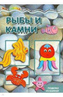 Рыбы и камни. Поделки из камней. Для детей от 4 лет