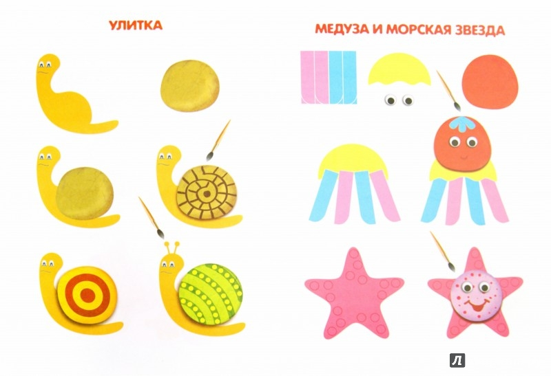 Иллюстрация 1 из 10 для Рыбы и камни. Поделки из камней. Для детей от 4 лет | Лабиринт - книги. Источник: Лабиринт