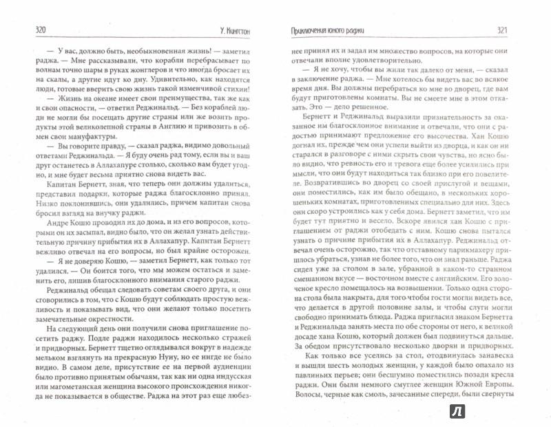 Иллюстрация 1 из 35 для Гризли. Сборник - Кервуд, Киплинг, Русселэ | Лабиринт - книги. Источник: Лабиринт