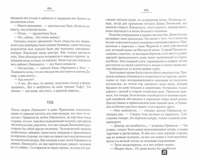 Иллюстрация 1 из 8 для Приваловские миллионы. Золото - Дмитрий Мамин-Сибиряк | Лабиринт - книги. Источник: Лабиринт