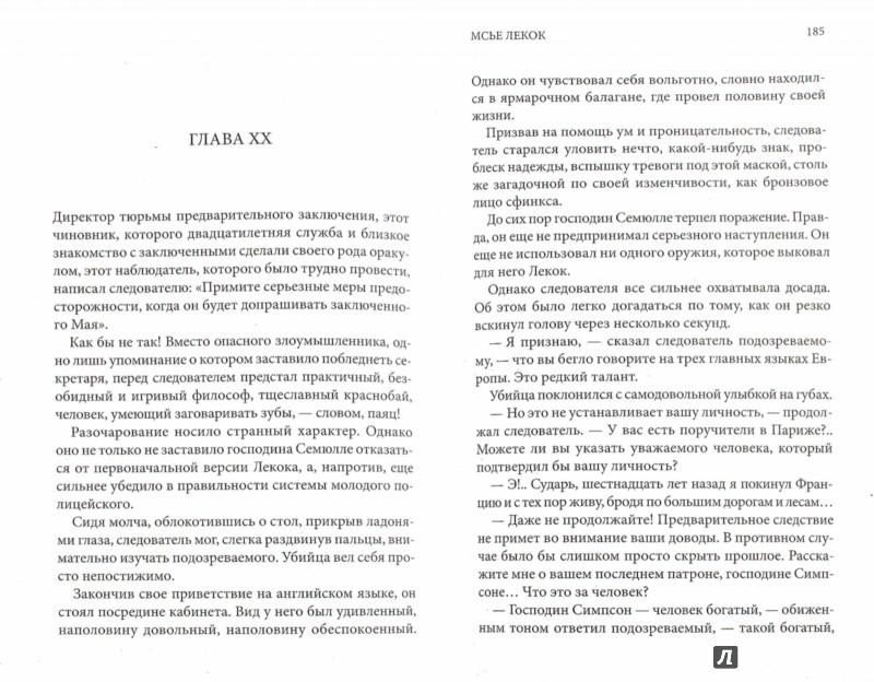 Иллюстрация 1 из 20 для Мсье Лекок - Эмиль Габорио   Лабиринт - книги. Источник: Лабиринт