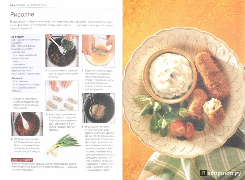 Иллюстрация 1 из 11 для 50 блюд с мясным и рыбным фаршем. Котлеты, тефтели, пирожки, рулеты, голубцы - Дженни Стейси | Лабиринт - книги. Источник: Лабиринт