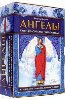 Ангелы наши спасители и покровители. Как просить помощи и получить ответ