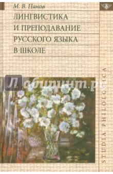 Лингвистика и преподавание русского языка в школе (+CD)