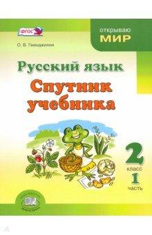 Русский язык. Спутник учебника. 2 класс. Пособие для учащихся. В 2-х частях. ФГОС