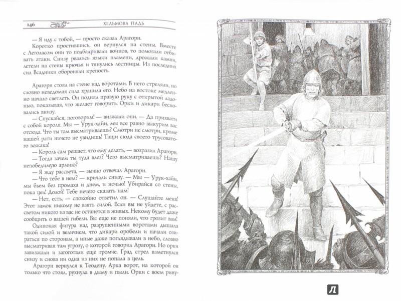 Иллюстрация 1 из 14 для Властелин Колец. Том 2. Две крепости - Толкин Джон Рональд Руэл | Лабиринт - книги. Источник: Лабиринт