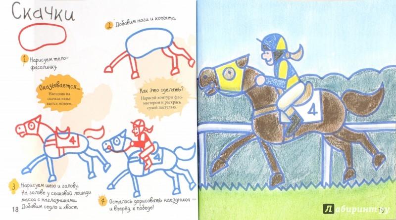 Иллюстрация 1 из 18 для Как нарисовать лошадку и пони - Марк Берджин | Лабиринт - книги. Источник: Лабиринт