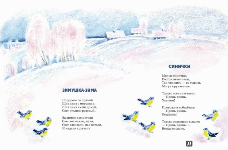 Иллюстрация 1 из 38 для Снег, снег, снегири - Александр Прокофьев   Лабиринт - книги. Источник: Лабиринт