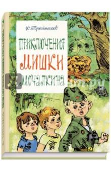 Приключения Мишки МочалкинаПовести и рассказы о детях<br>Мир книг Юрия Третьякова - яркий, весёлый, серьёзный и всегда дружеский, ведь его населяют мальчишки - известные выдумщики и фантазёры, воины и командиры, активисты и помощники. Совсем такие, как Мишка Мочалкин и Шурка Сурков!<br>Они любят захватывающие происшествия и тайны, ведут войны, ссорятся и мирятся. А самое главное - они не приемлют трусости, подлости и равнодушия.<br>В чёрно-белых иллюстрациях Спартака Калачёва воплотились свобода и мечтательность, свойственные всем озорникам и непоседам.<br>