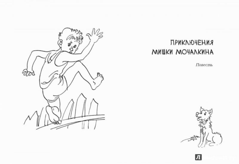 Иллюстрация 1 из 94 для Приключения Мишки Мочалкина - Юрий Третьяков   Лабиринт - книги. Источник: Лабиринт