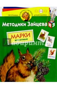 Зайцев Николай Александрович Марки. Животные: Для детей 4 - 5 лет (с наклейками)