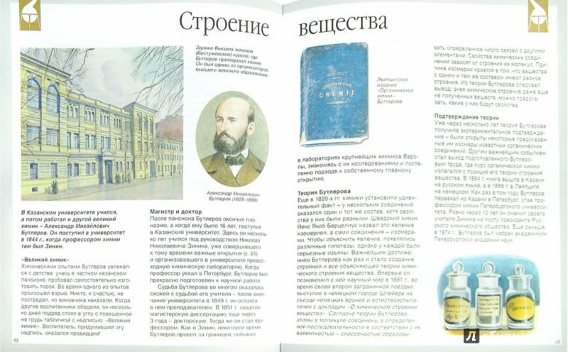 Иллюстрация 1 из 34 для Русские ученые и изобретатели - Владимир Малов | Лабиринт - книги. Источник: Лабиринт