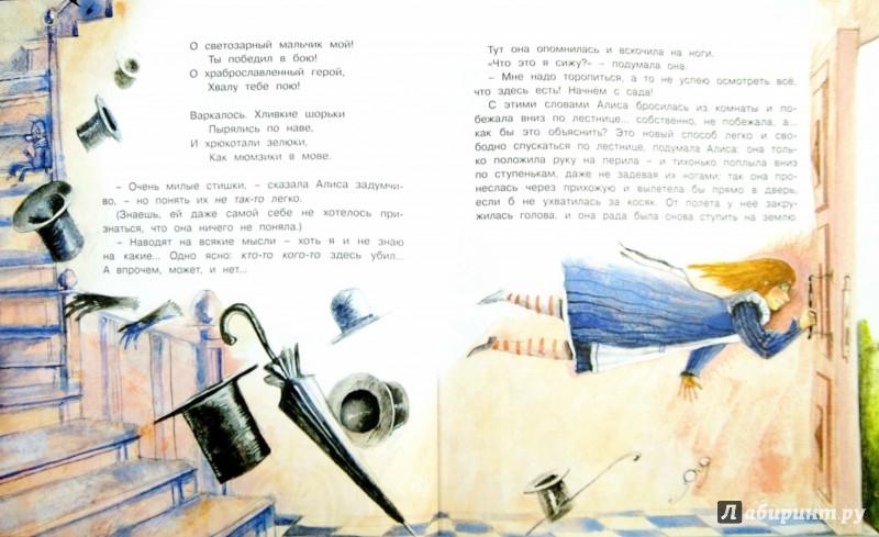 Иллюстрация 1 из 27 для Алиса в Зазеркалье - Льюис Кэрролл | Лабиринт - книги. Источник: Лабиринт