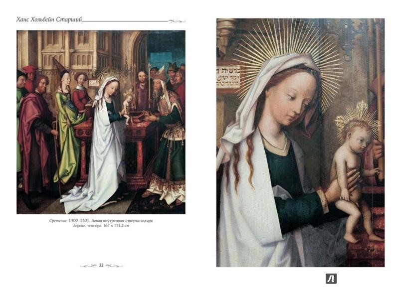 Иллюстрация 1 из 5 для Кунстхалле. Гамбург - Елена Милюгина | Лабиринт - книги. Источник: Лабиринт