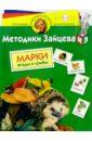 Марки. Ягоды и грибы: Для детей  ...