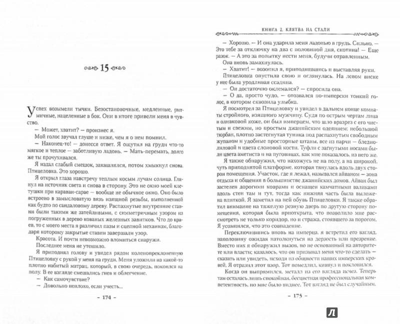 Иллюстрация 1 из 7 для Легенда о Круге. Книга. 2. Клятва на стали - Дуглас Хьюлик | Лабиринт - книги. Источник: Лабиринт