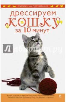 Дрессируем кошку за 10 минутКошки<br>Может ли ваша кошка по команде подходить, запрыгивать на плечо или гулять в шлейке? Как эффективно приучить ее к туалету и искоренить плохие привычки? Эта книга расскажет, как научить кошку выполнять простые команды, тратя на упражнения всего несколько минут в день. Ее автор Мириам Филдс-Бабино имеет многолетний опыт обучения кошек трюковому искусству для телевидения и фильмов. Кроме практического руководства с пошаговыми фото, книга содержит советы профессиональных кошачьих тренеров, работающих в индустрии развлечений. Уникальное издание Дрессируем кошку за 10 минут поможет вам лучше узнать характер своего домашнего питомца, интересно провести время вместе и удивить друзей его новыми способностями!<br>